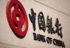 中国银行限额5万怎么改 中国银行房贷提前还款可以缩短年限吗