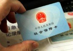 学生的社保卡有什么用 怎么绑定非本人银行卡