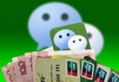 微信零钱转账给好友要手续费吗 微众银行微卡有什么好处