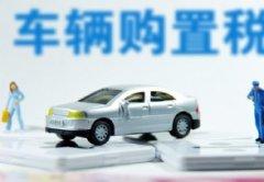 车辆购置税2021年怎么算 汽车购置税在哪交